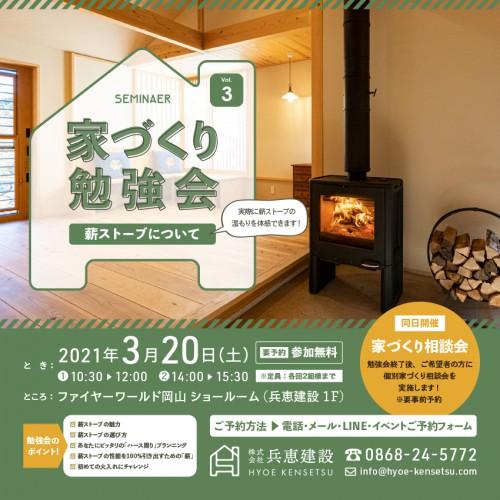 seminar03_Square_20210216